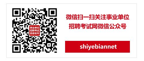 事业单位招聘考试网微信公众号:shiyebiannet