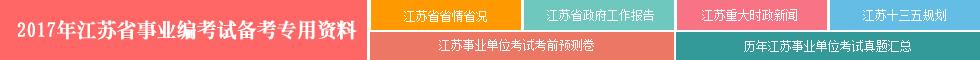 江苏省事业编考试专用备考资料
