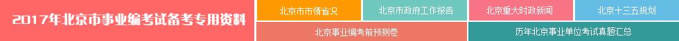 北京市事业编考试专用备考资料