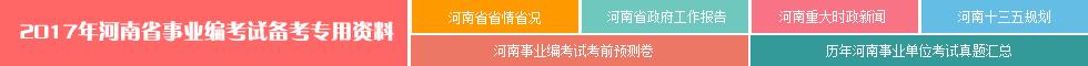 河南省事业编考试专用备考资料