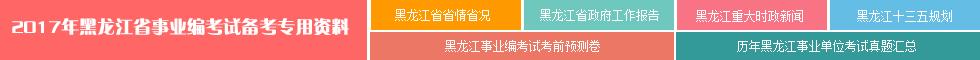 黑龙江省事业编考试专用备考资料