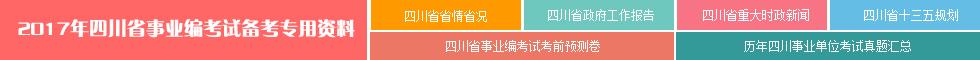 四川省事业编考试专用备考资料