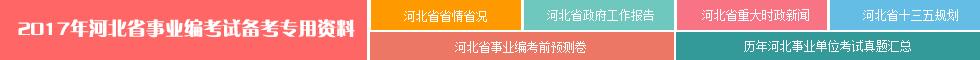 河北省事业编考试专用备考资料