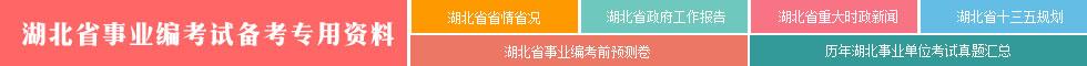 湖北省事业编考试专用备考资料