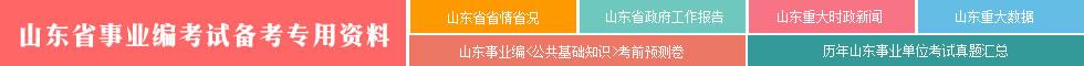 山东省事业编考试专用备考资料