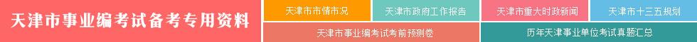 天津市事业编考试专用备考资料