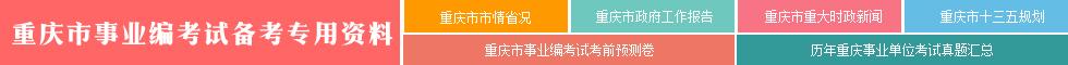 重庆市事业编考试专用备考资料