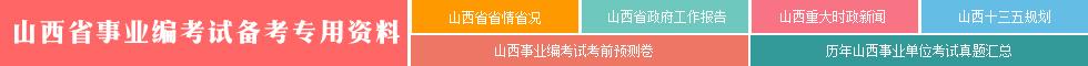 山西省事业编考试专用备考资料