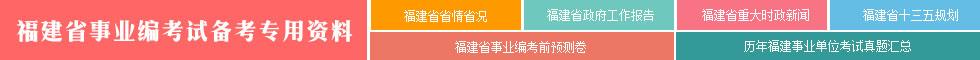 福建省事业编考试专用备考资料