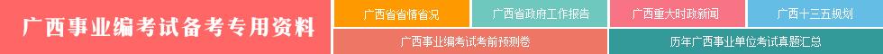 广西省事业编考试专用备考资料