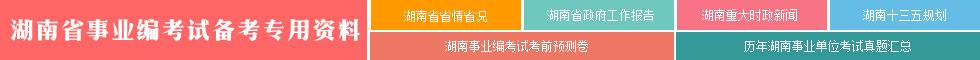 湖南省事业编考试专用备考资料