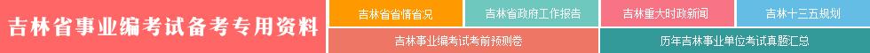 吉林省事业编考试专用备考资料