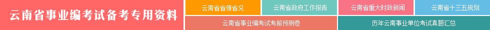 云南省事业编考试专用备考资料