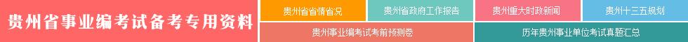 贵州省事业编考试专用备考资料