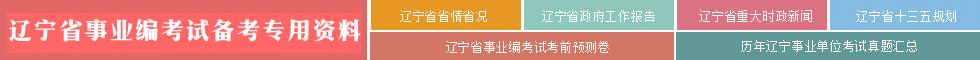 辽宁省事业编考试专用备考资料
