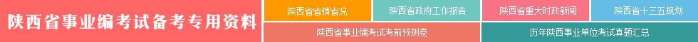 陕西省事业编考试专用备考资料