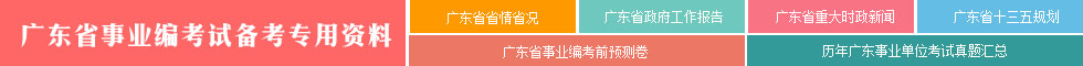 广东省事业编考试专用备考资料