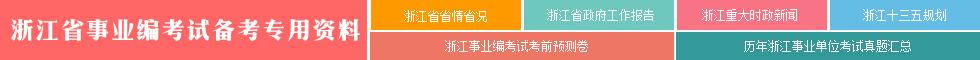 浙江省事业编考试专用备考资料