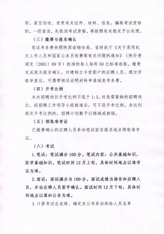 2018年商洛丹凤县医院招聘公告图3