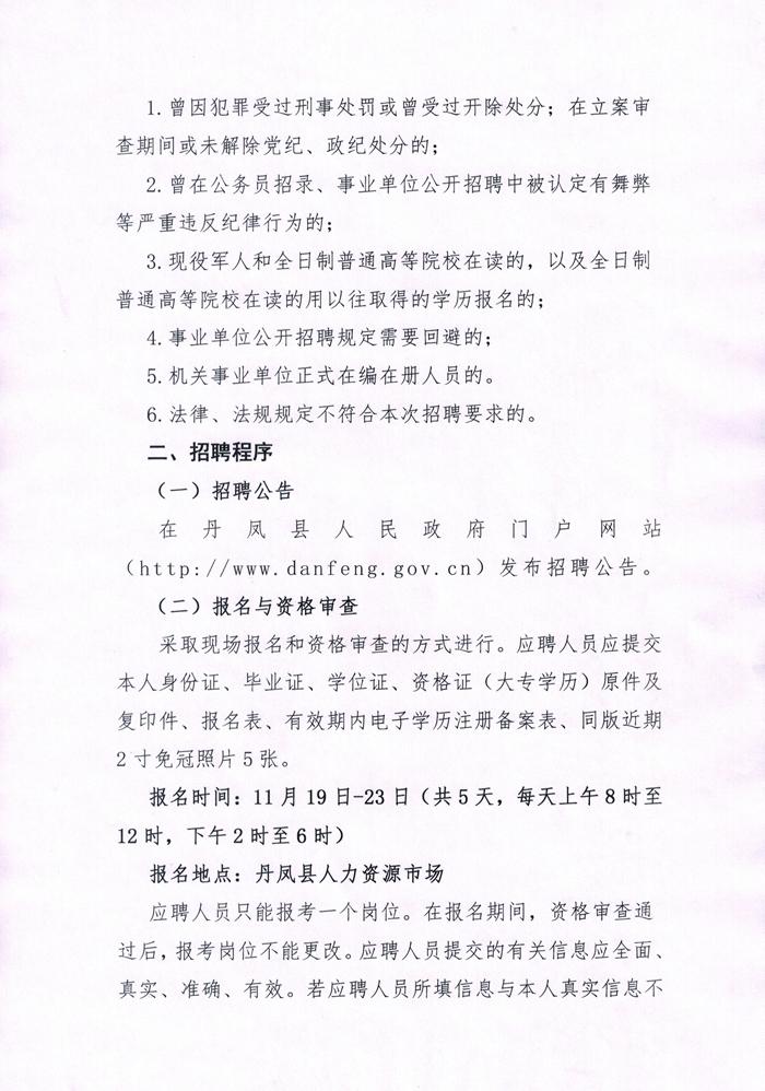 2018年商洛丹凤县医院招聘公告图2