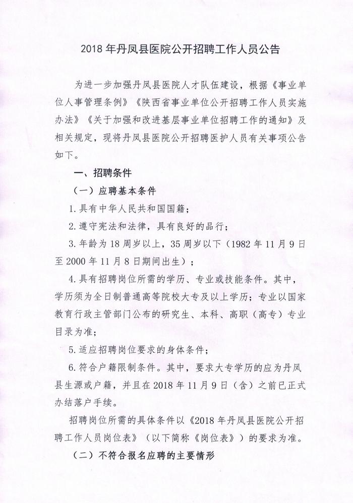 2018年商洛丹凤县医院招聘公告图1