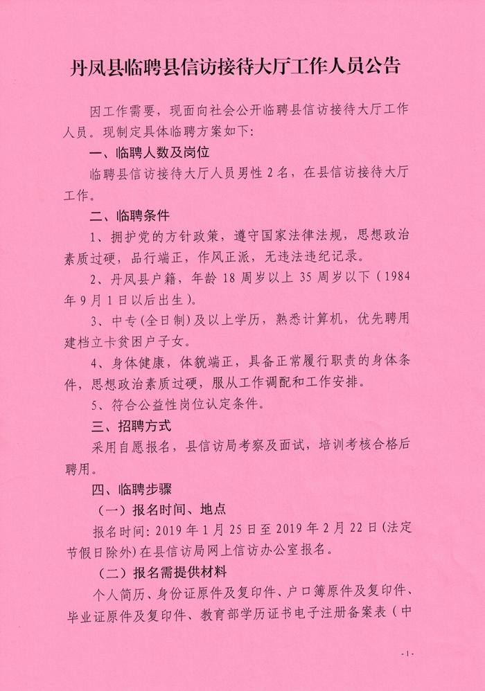 2019年商洛丹凤县信访接待大厅招聘公告