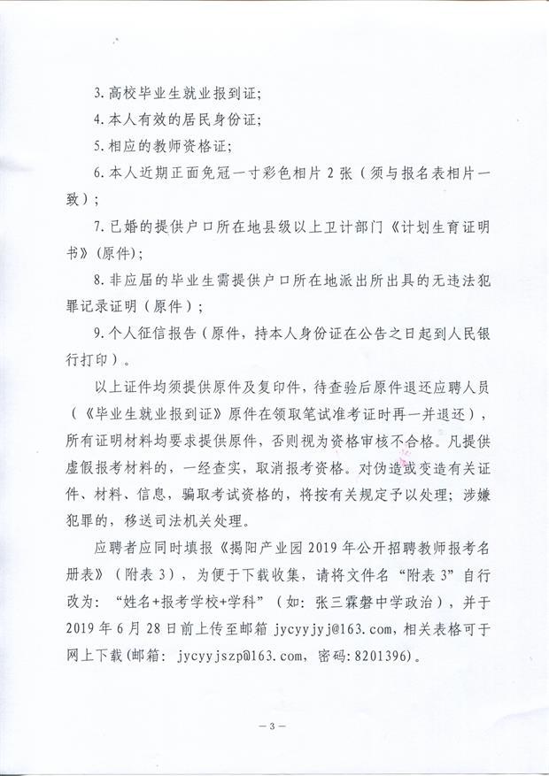 2019年揭阳产业转移工业园招聘教师公告图3