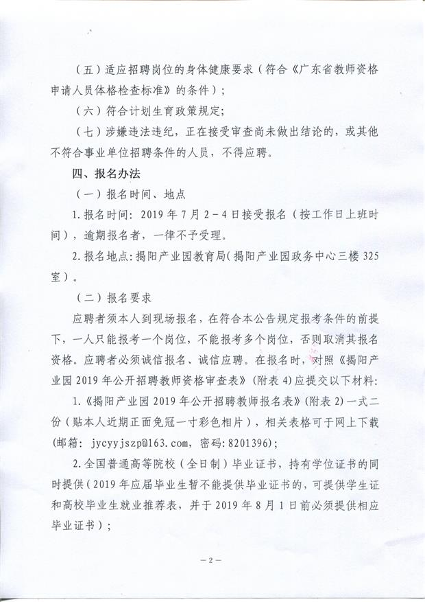 2019年揭阳产业转移工业园招聘教师公告图2