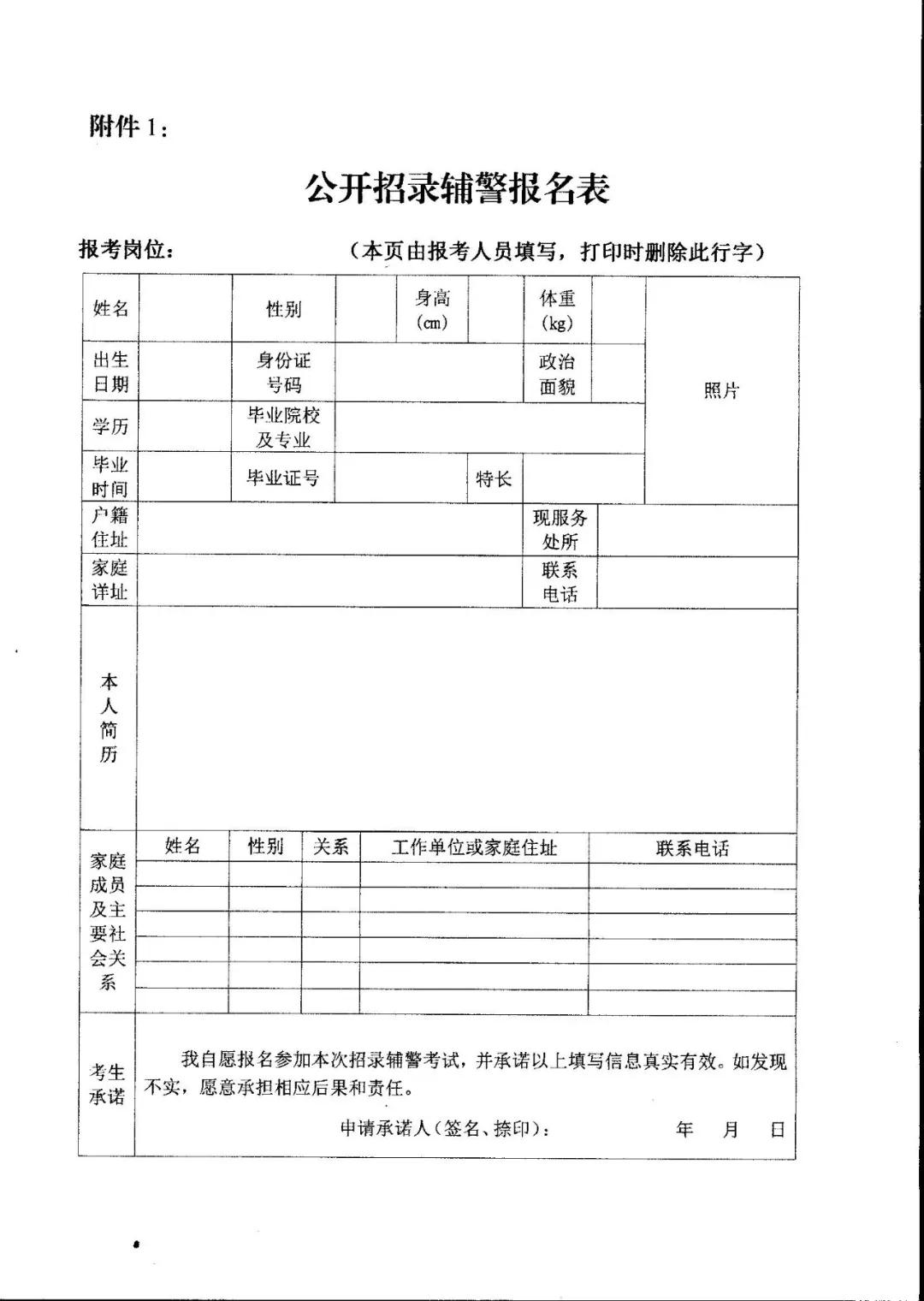 2019年重庆涪陵区公安局警务辅助岗招聘公告图1