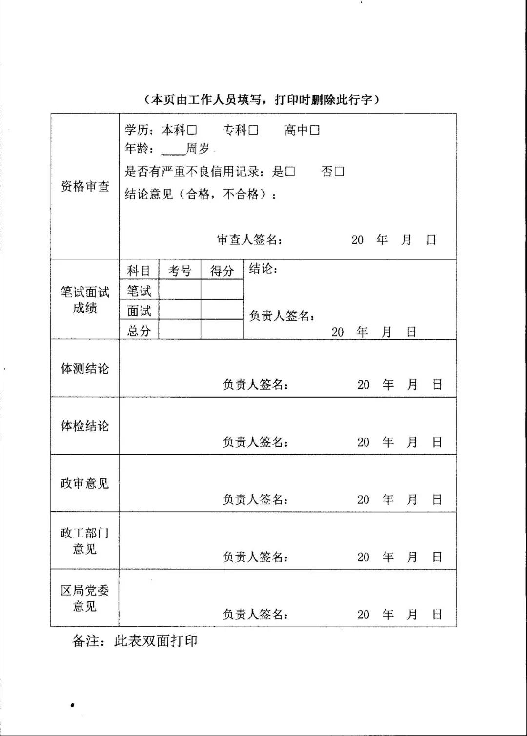 2019年重庆涪陵区公安局警务辅助岗招聘公告图2