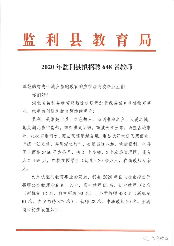 2020年荆州市监利县拟招聘教师公告