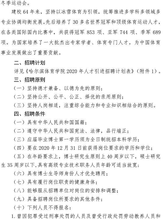 2020年哈尔滨体育学院人才引进招聘公告图2