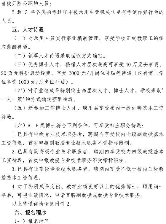 2020年哈尔滨体育学院人才引进招聘公告图3
