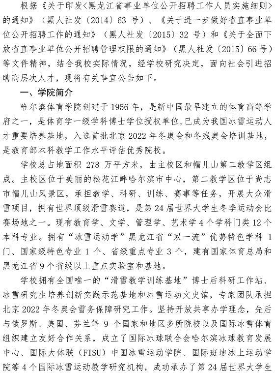 2020年哈尔滨体育学院人才引进招聘公告