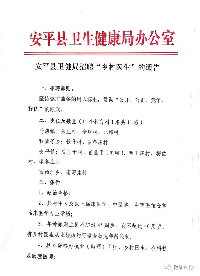 """2020年衡水市安平县卫健局招聘""""乡村医生""""通告图1"""