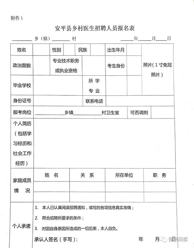 """2020年衡水市安平县卫健局招聘""""乡村医生""""通告图3"""