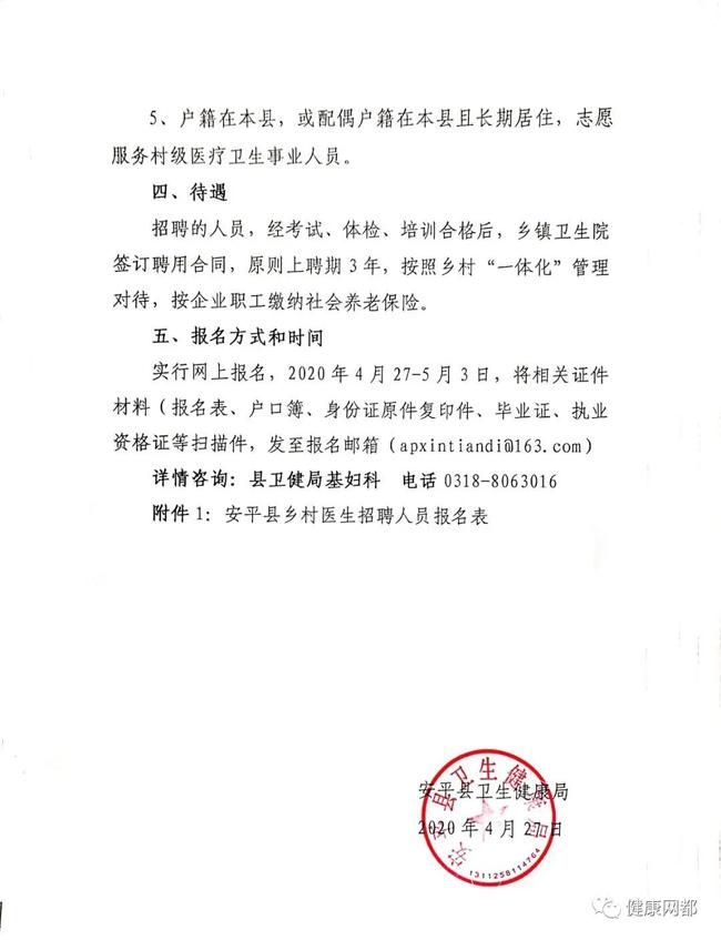 """2020年衡水市安平县卫健局招聘""""乡村医生""""通告图2"""
