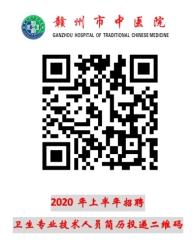 2020上半年赣州市直医疗事业单位招聘公告