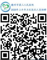 2020上半年赣州市直医疗事业单位招聘公告图2