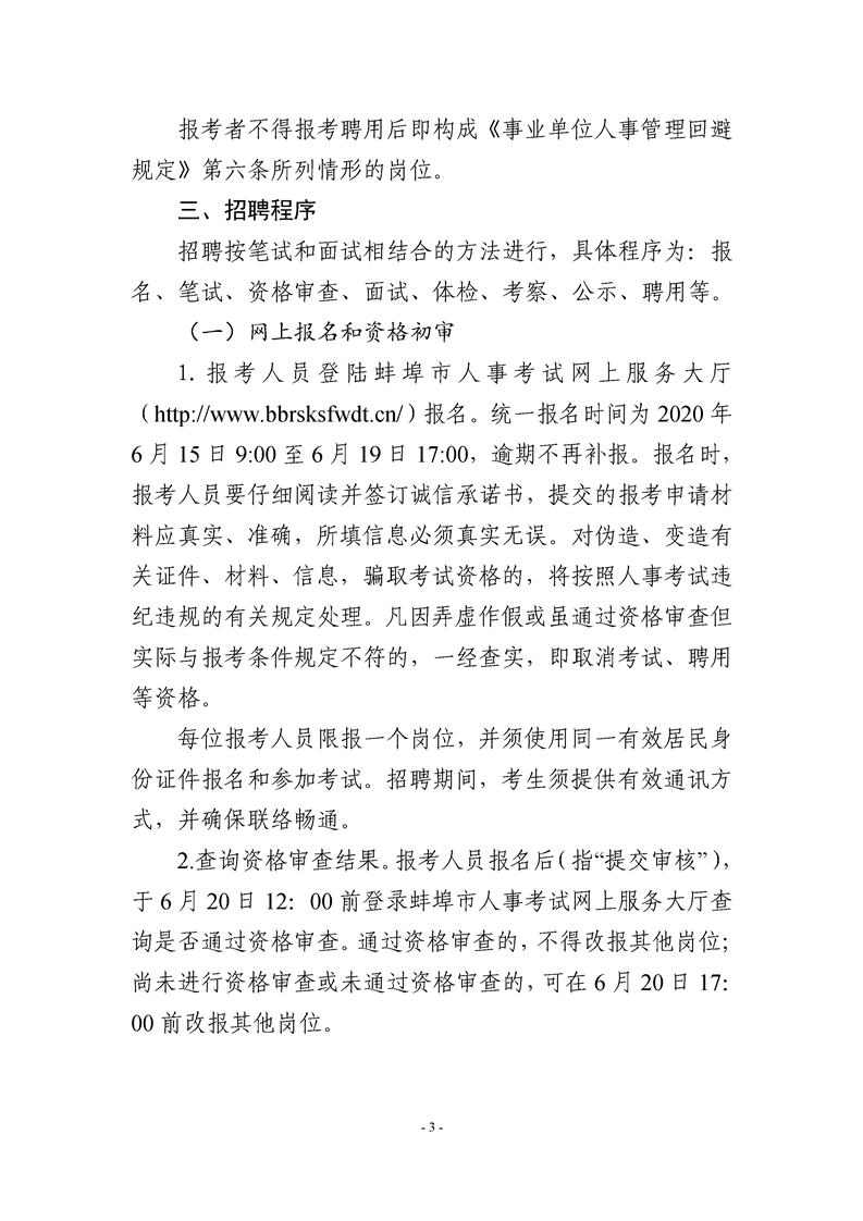 2020年蚌埠市政府债务管理中心(市预算绩效评价中心)招聘公告图3