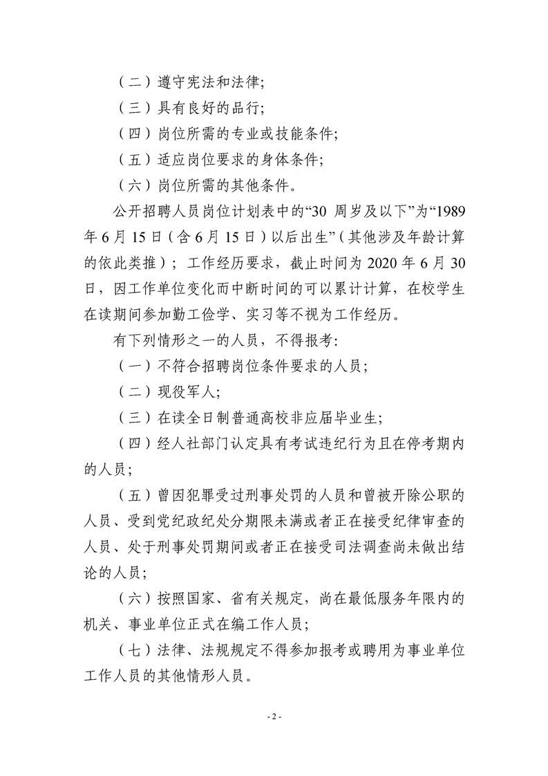 2020年蚌埠市政府债务管理中心(市预算绩效评价中心)招聘公告图2
