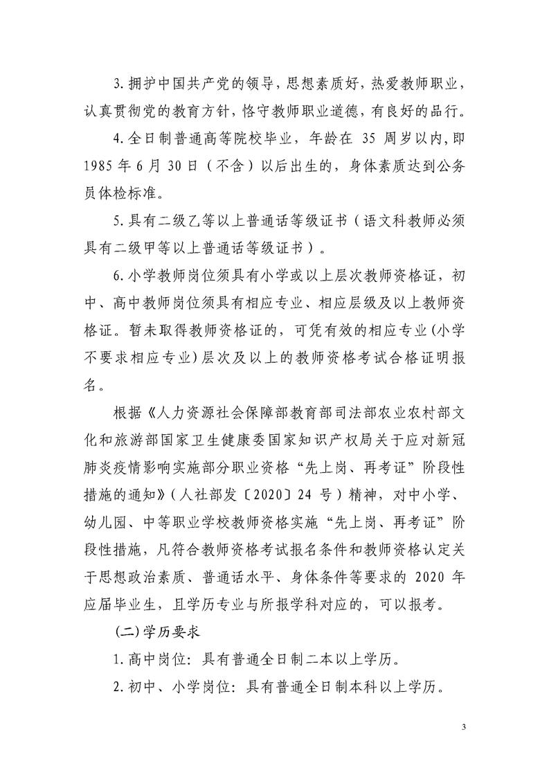 2020年益阳市桃江县招聘中小学教师公告图3
