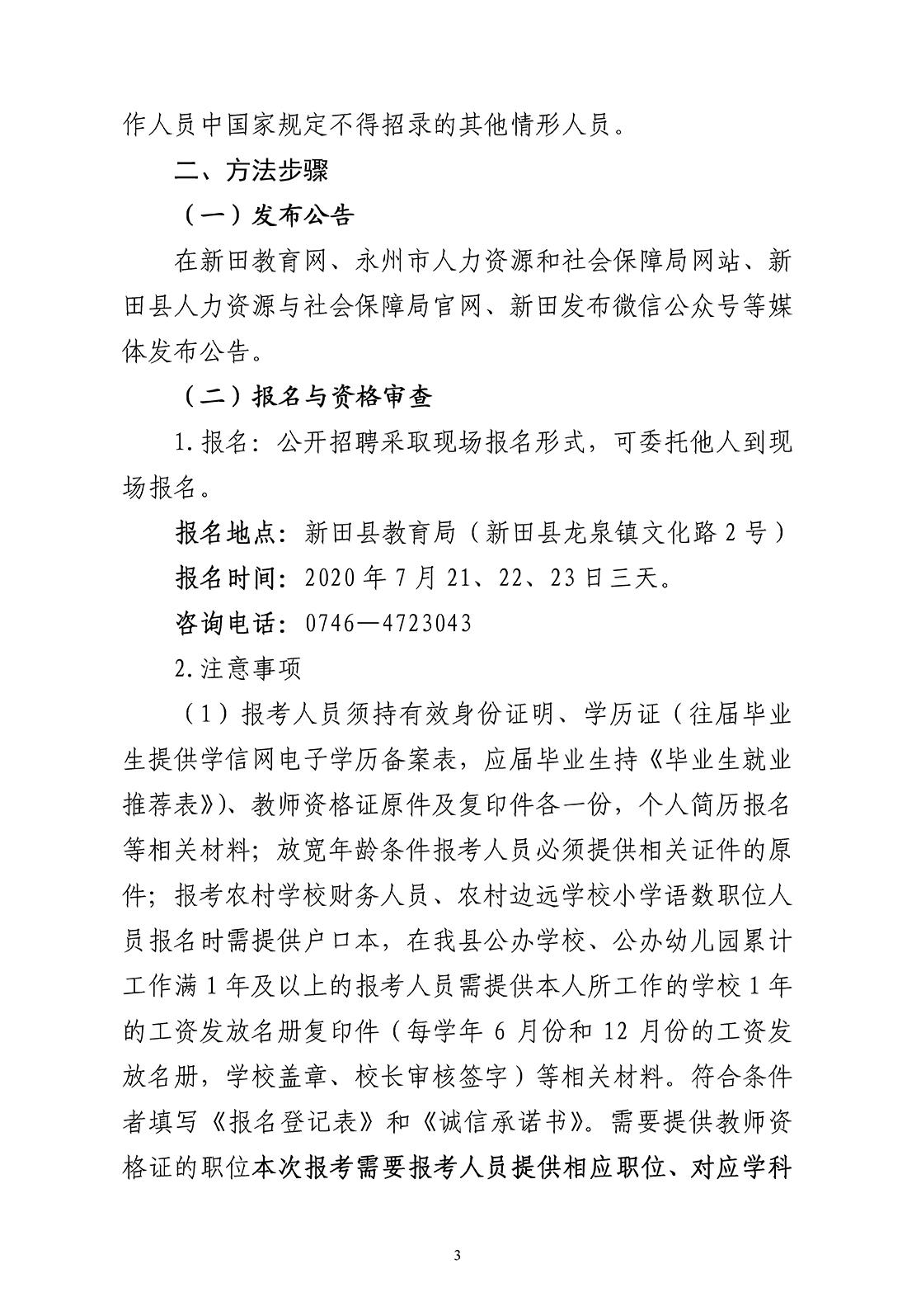 2020年永州市新田县招聘公办教师公告图3