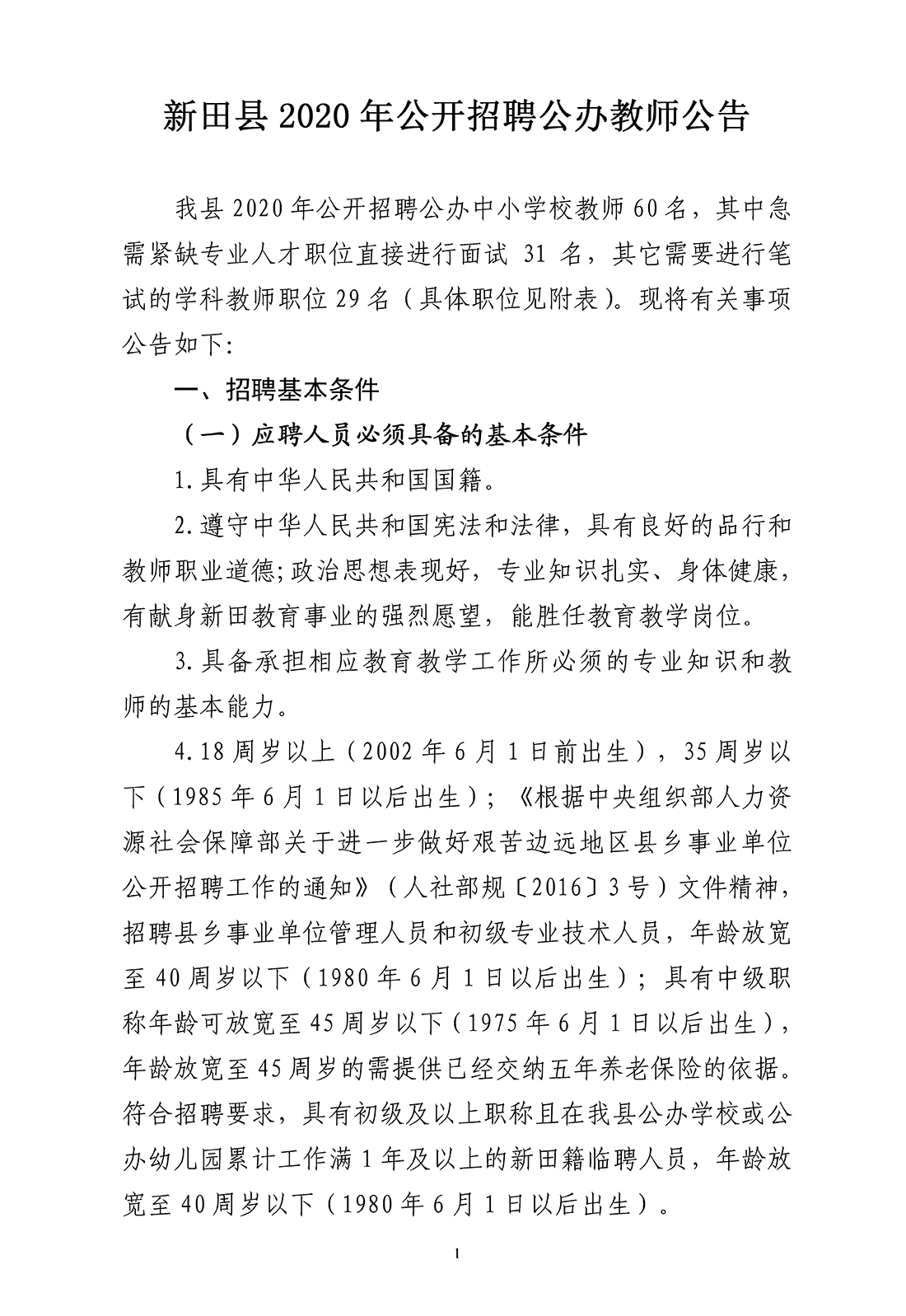 2020年永州市新田县招聘公办教师公告图1