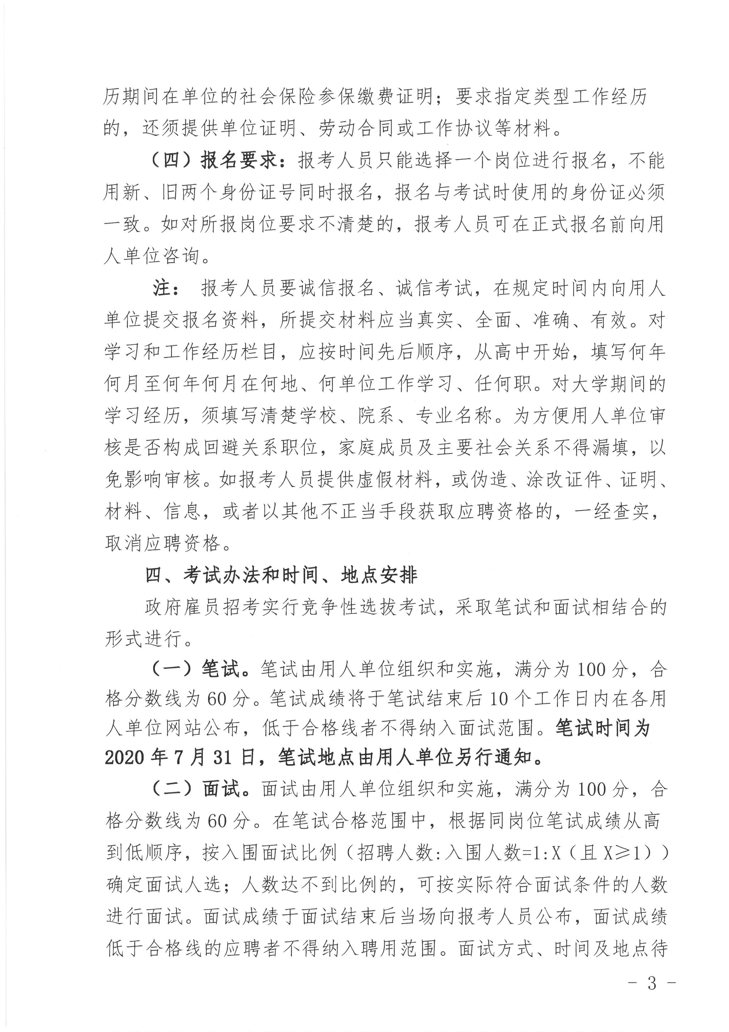 2020年7月江门开平市市直机关单位招考政府雇员公告图3