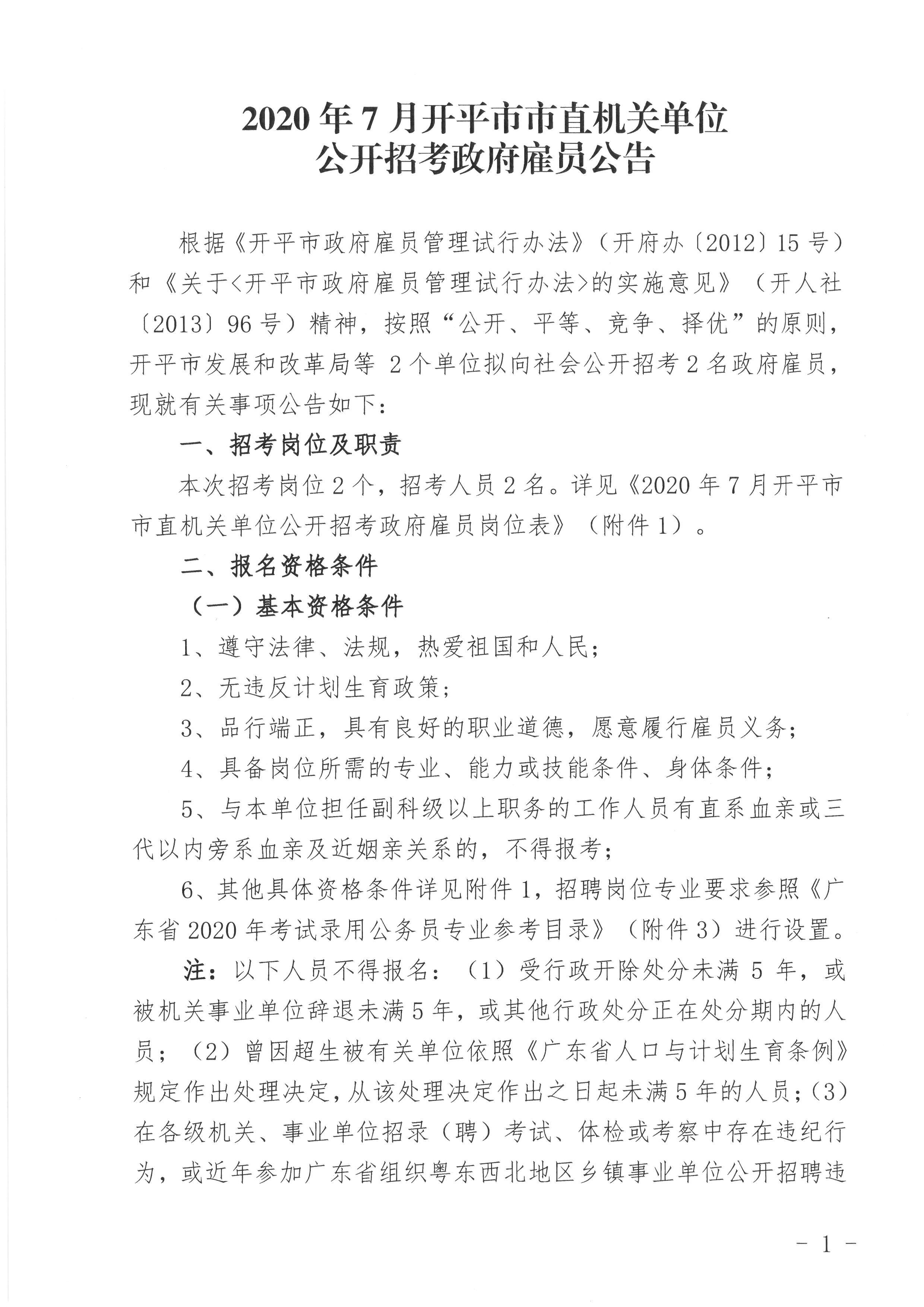 2020年7月江门开平市市直机关单位招考政府雇员公告图1