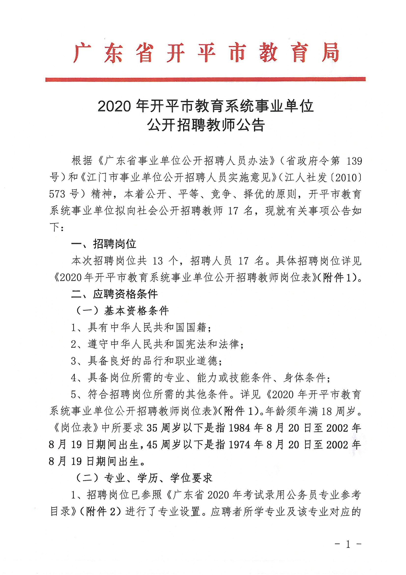 2020年江门开平市教育系统事业单位招聘教师公告图1