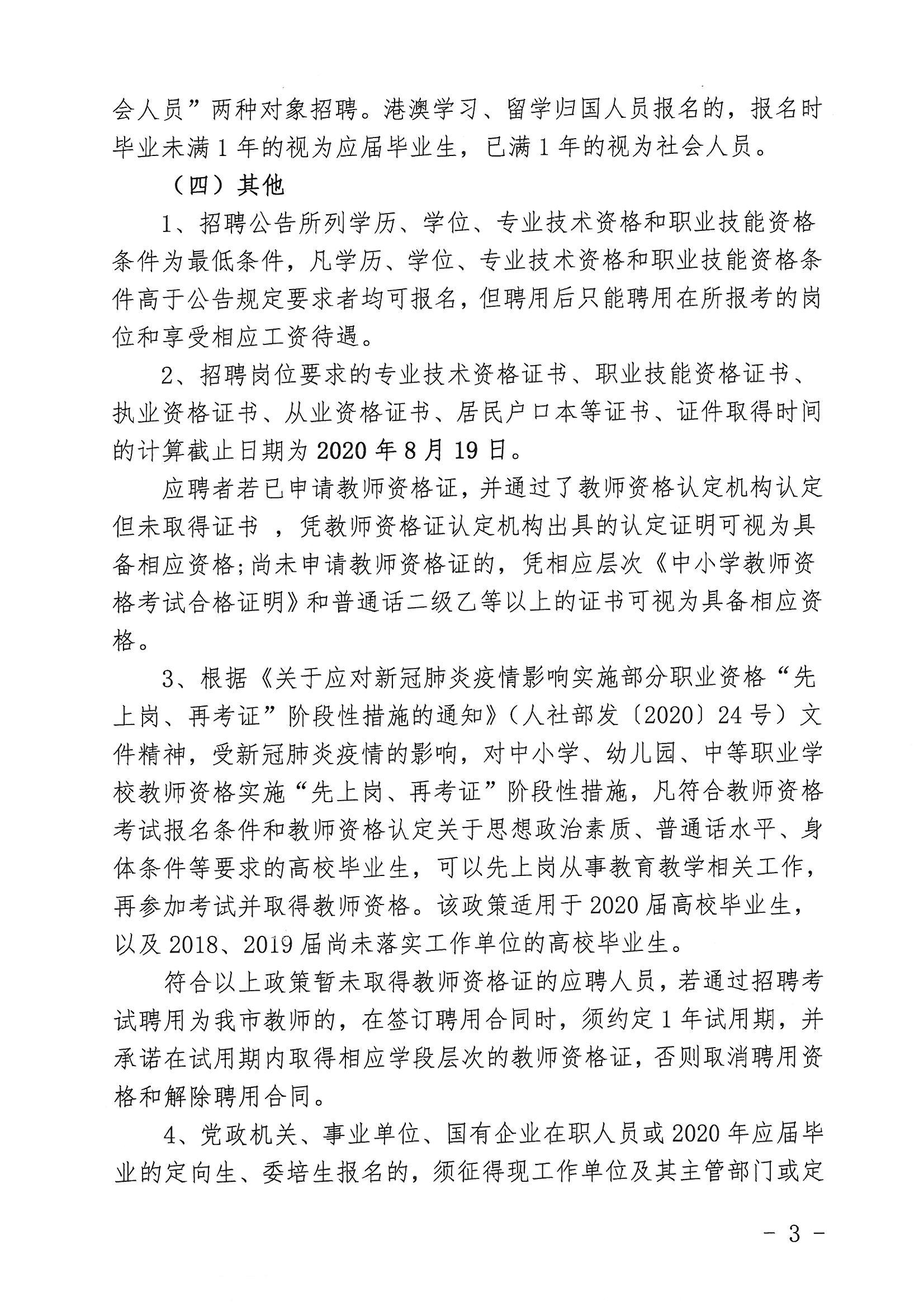 2020年江门开平市教育系统事业单位招聘教师公告图3