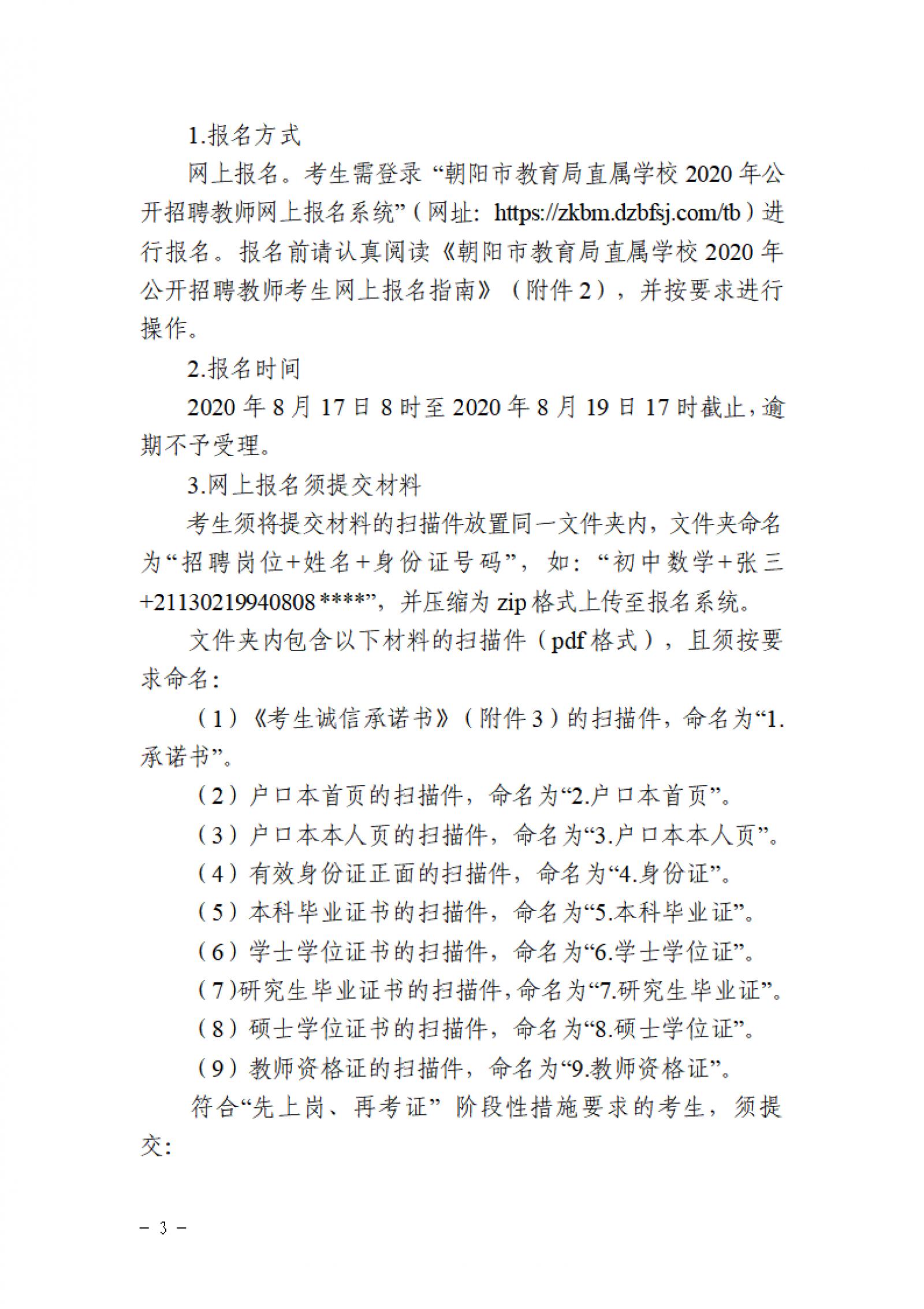 2020年朝阳市教育局直属学校第一批次招聘教师公告图3
