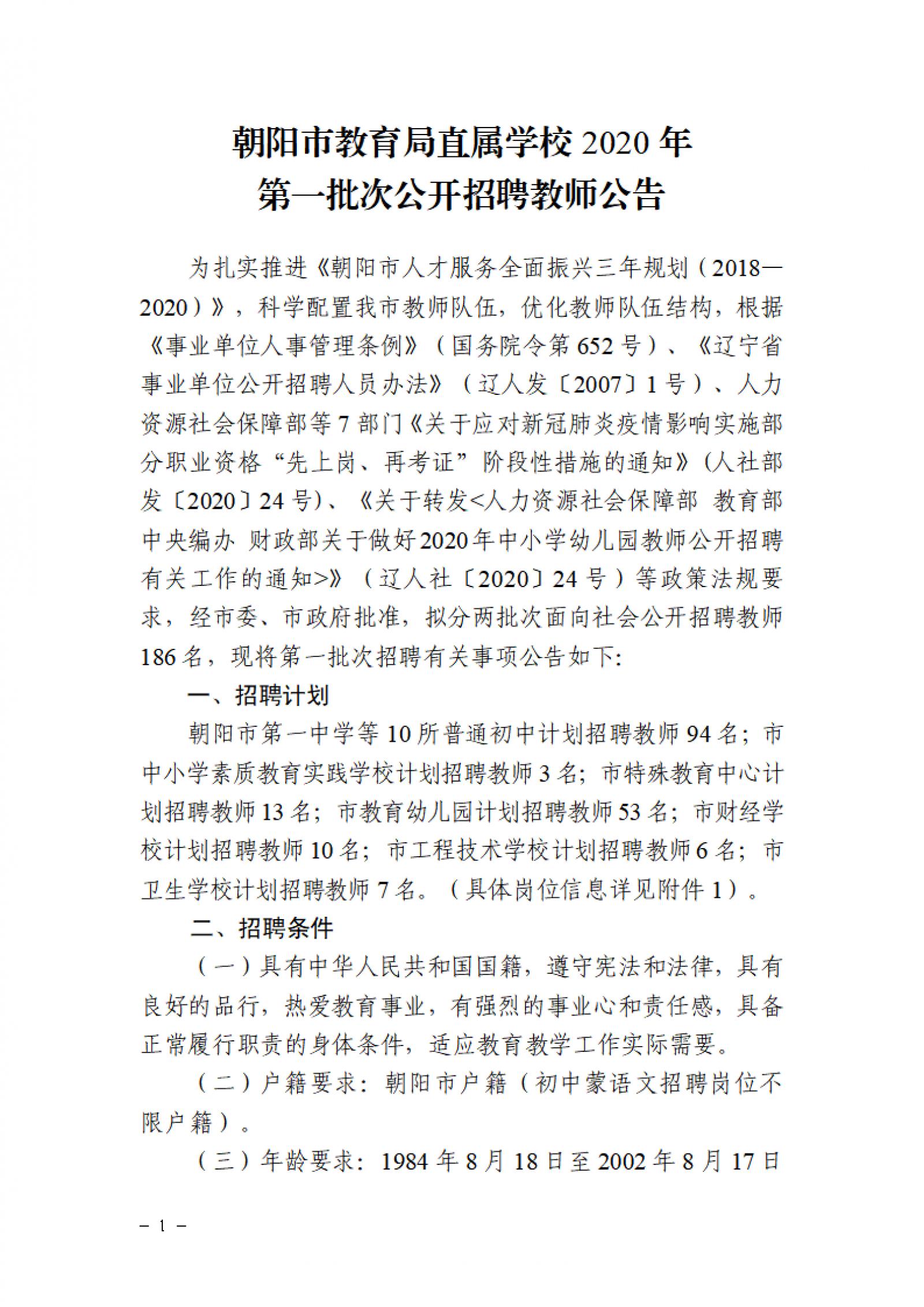2020年朝阳市教育局直属学校第一批次招聘教师公告